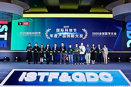 """遮之受邀参加2020年度国际科创节并荣获""""产品创新大奖"""""""